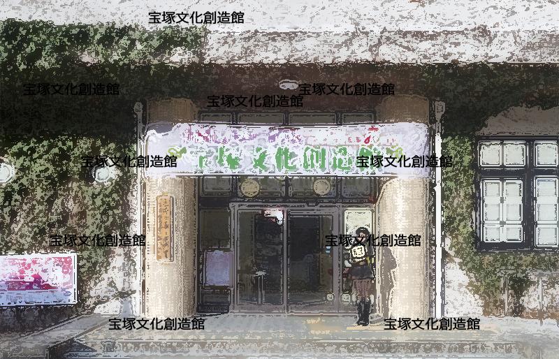 宝塚文化創造館 レッスン