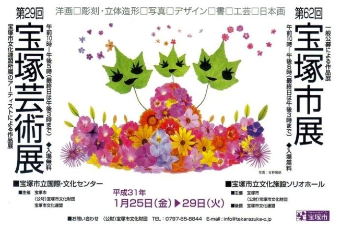 第62回宝塚市展