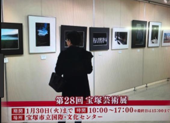 第29回宝塚芸術展