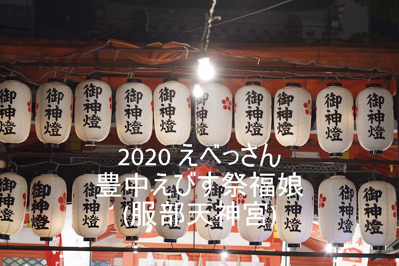 えべっさん大阪