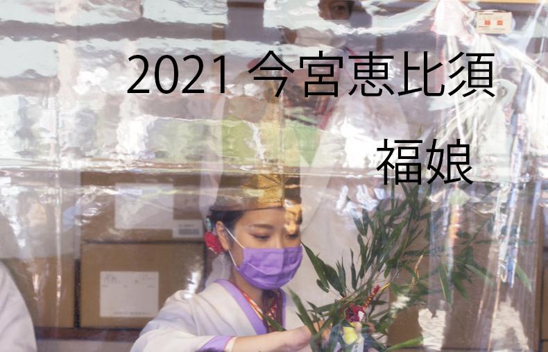 えべっさん大阪2021